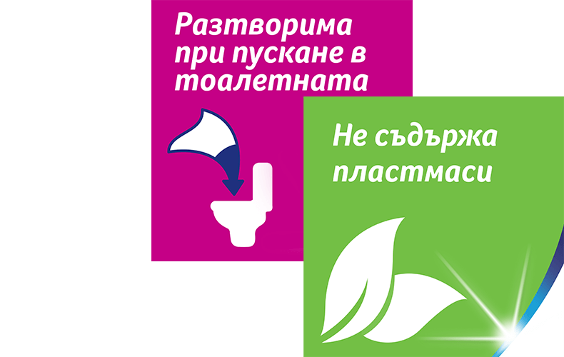 Влажна тоалетна хартия създадена с мисъл за околната среда