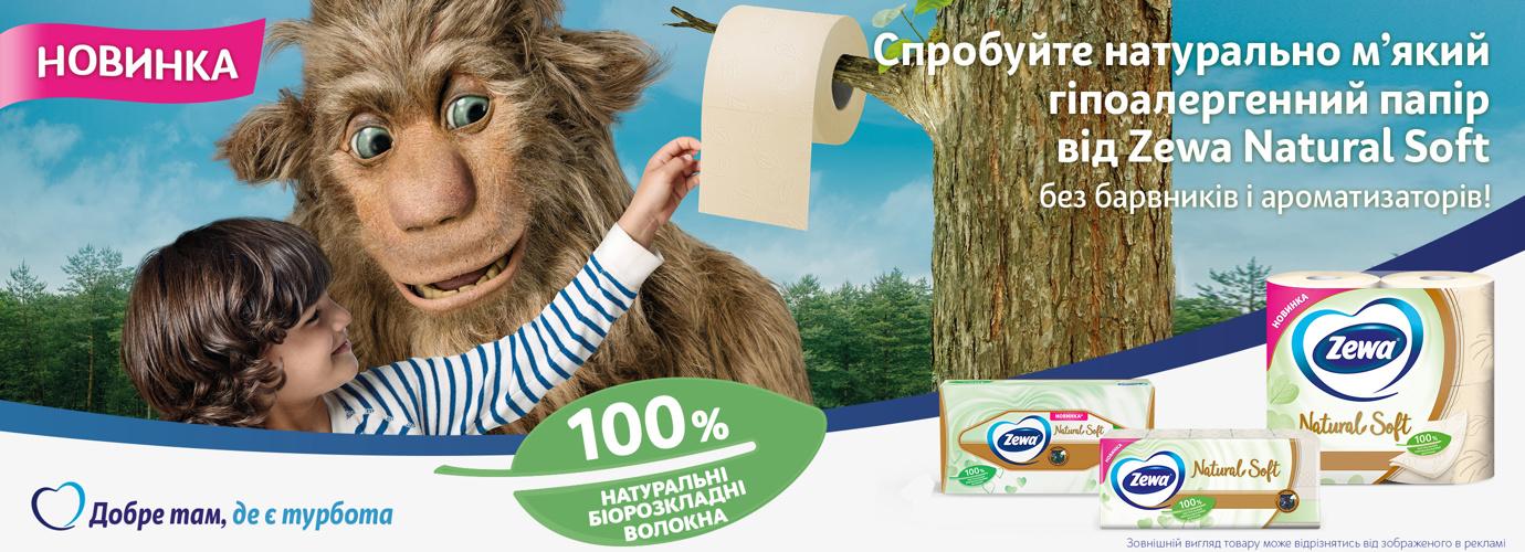 Новинка1 Zewa Natural Soft - натурально м'яка паперова продукція створена для вас, натхненна природою